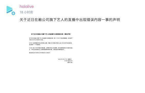 中国向けに出された「弊社所属タレントの生放送において誤った内容が流れた件に対する声明」。日本のファンから批判される原因にもなった。