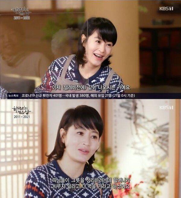 KBS 1TV '한국인의