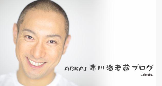 ブログ 市川 海老蔵 さん