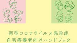 【自宅療養】同居人への感染を防ぐ8つのポイント(新型コロナ)