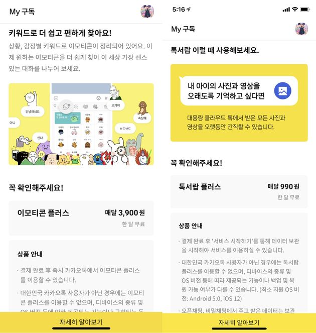 Introducing KakaoTalk subscription services'Emoji Plus' and'Talk Drawer Plus'