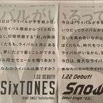 """SixTONESとSnowMan、デビュー1周年。ファンら祝福、一年前の記念すべきあの""""新聞広告""""をもう一度"""