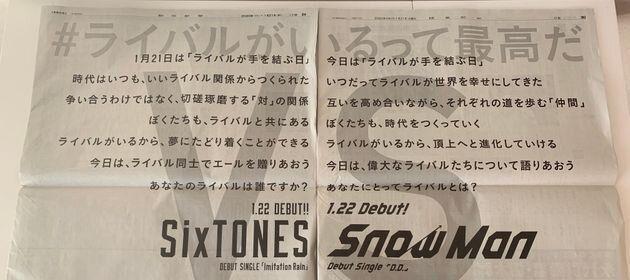 朝日新聞朝刊(左)と読売新聞朝刊(右)の全面広告。2紙の広告を合わせてみると1つのメッセージになる(2020年1月22日)