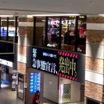 「エヴァンゲリオンっぽい」と話題に。福岡・天神に緊急事態宣言の電子看板が出現(動画)