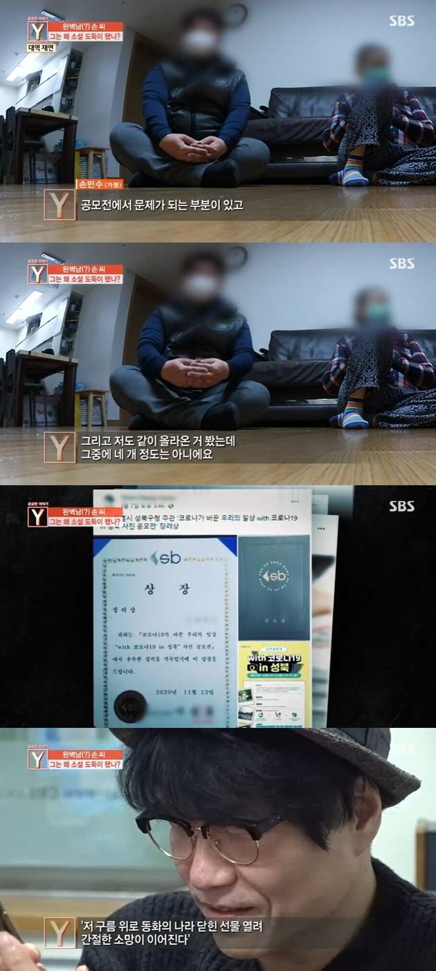 SBS '궁금한 이야기