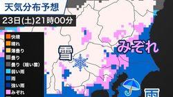 東京都心で積雪の可能性。広範囲で天気が崩れる日に…【23日の天気予報】
