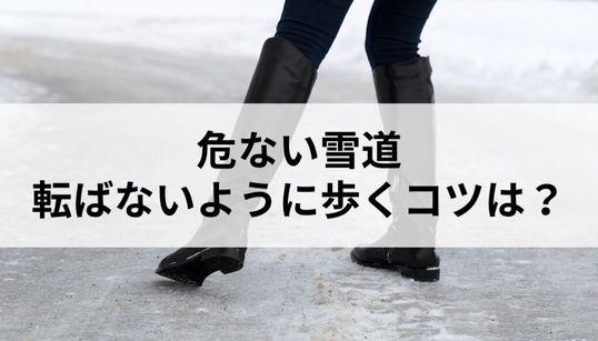 危ない雪道、転ばないように歩くコツは?