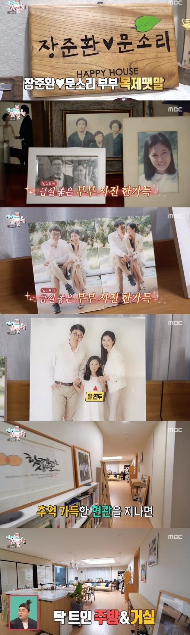 MBC '전지적 참견 시점' 화면 캡처 문소리