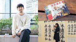 """「うちの赤ちゃん、抱っこしてくれませんか」写真家・浅田政志が切り拓いた新たな""""家族写真"""""""