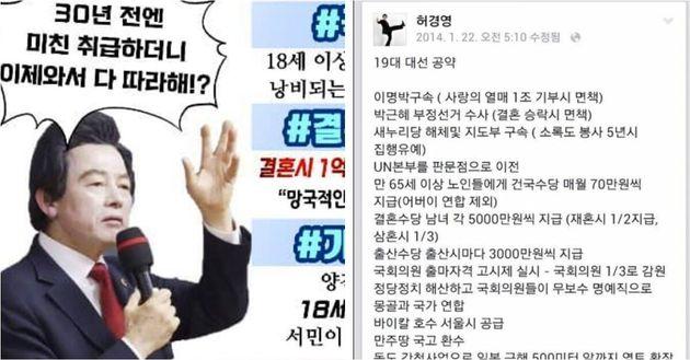 오는 4월7일 서울시장 보궐 선거 출마를 선언한 허경영 국가혁명당