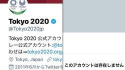 東京オリンピック公式Twitterが一時消える ⇒