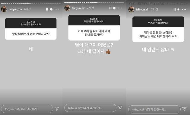 진태현이 네티즌과 SNS로