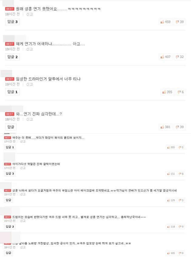 '결혼작사 이혼작곡' 성훈과 이가령 연기력에 대한 댓글
