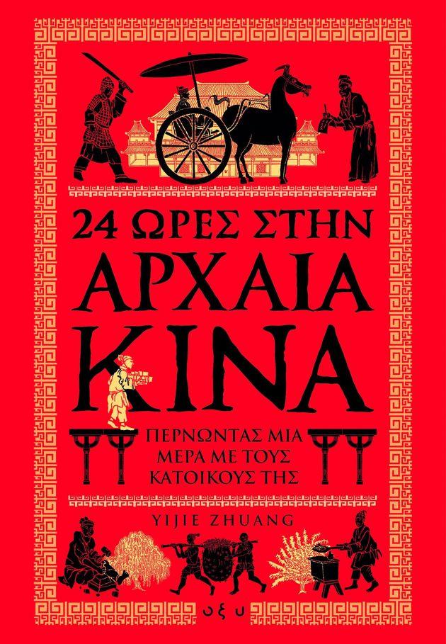 «24 ώρες στην Αρχαία Κίνα» της Δυναστείας των