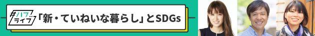 「新・ていねいな暮らし」とSDGs