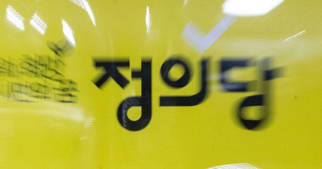 김종철 정의당 대표가 25일 같은 당 소속 장혜영 의원 성추행 사실을 인정하며 당 대표직에서