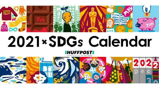 ハフライブ「SDGsカレンダー」