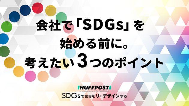 SDGsで世界をリ・デザインする