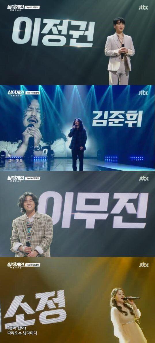 JTBC'Singer Gain' Lee Jeong-kwon Kim Jun-hui Lee So-jung