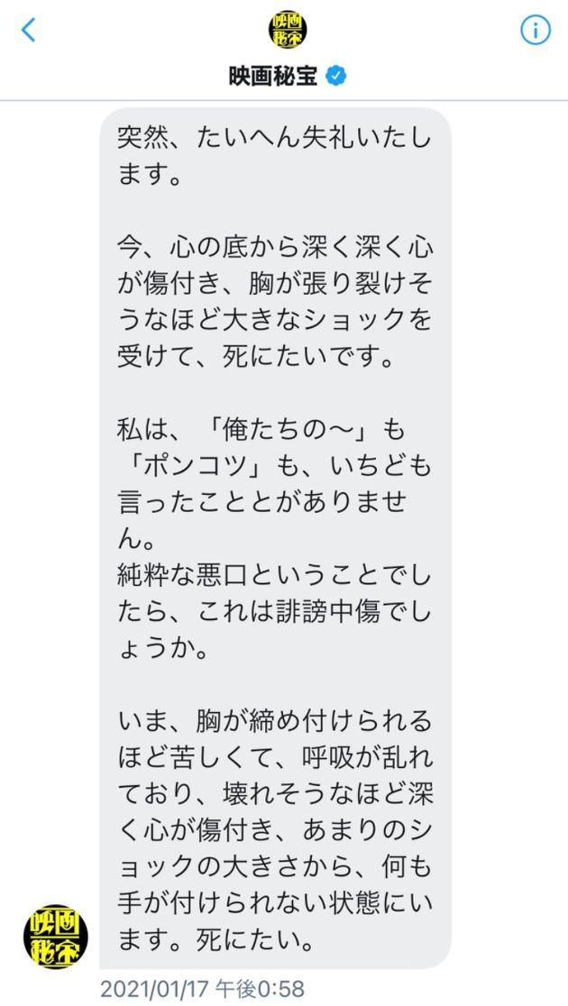 1月17日、「映画秘宝」編集長の岩田和明氏が公式Twitterのアカウントから1人の女性に送ったDMの内容