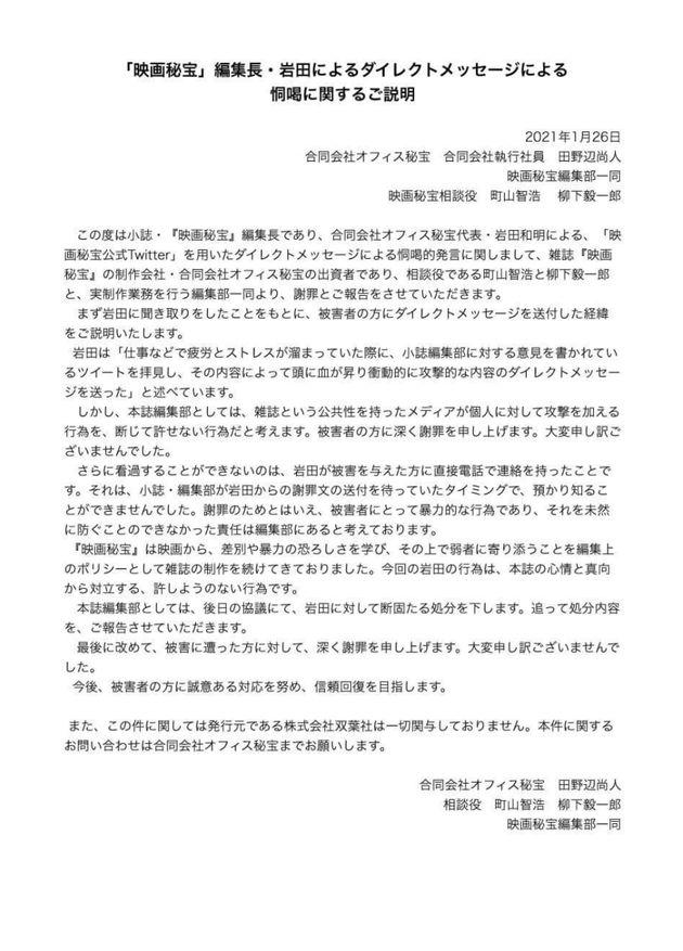「『映画秘宝』編集長・岩田のダイレクトメッセージによる恫喝に関するご説明」より