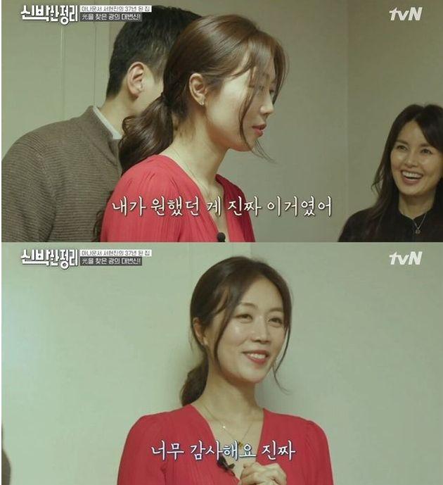 tvN '신박한 정리' 서현진 아파트