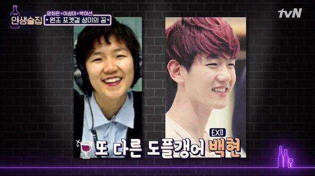 tvN 인생술집 방송 당시