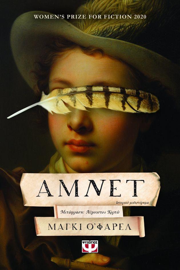 «Αμνετ»: Ο Σαίξπηρ, ο γιος του και ο