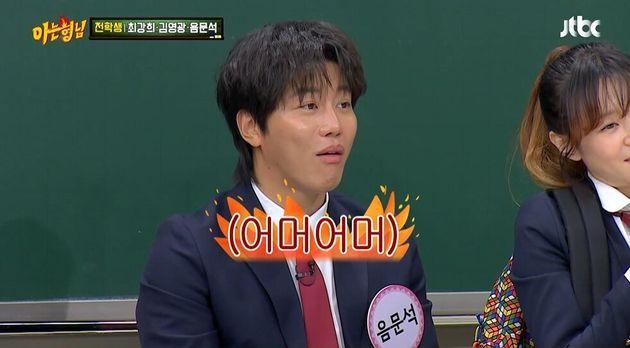 JTBC '아는 형님' 방송