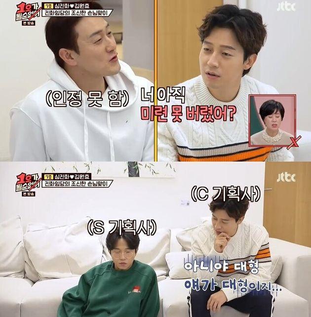 JTBC 예능프로그램 '1호가 될 순 없어' 방송