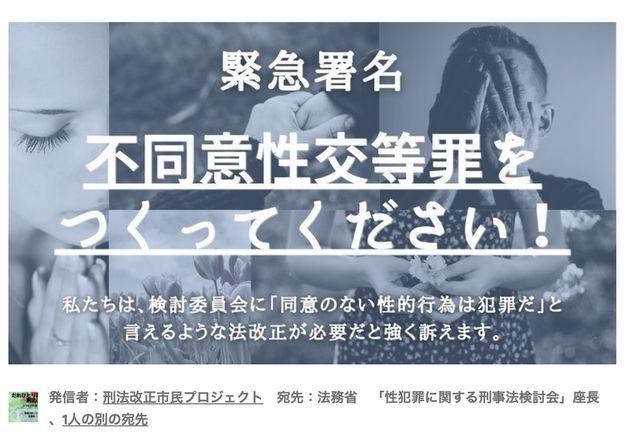 不同意性交等罪の緊急署名を呼びかけるページ
