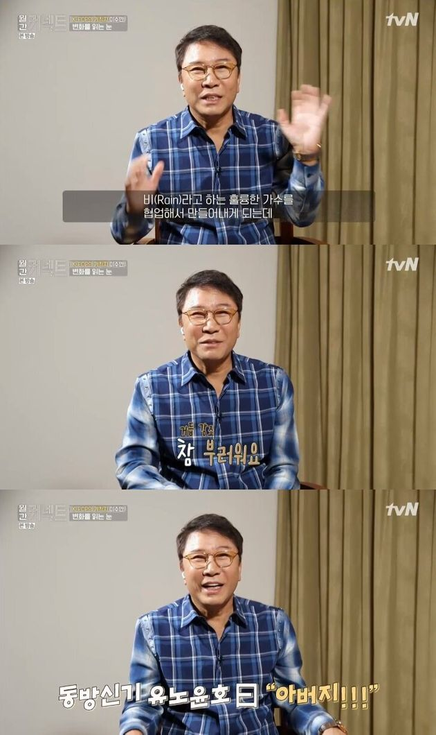tvN'Monthly Connect' Sooman Lee SM JYP