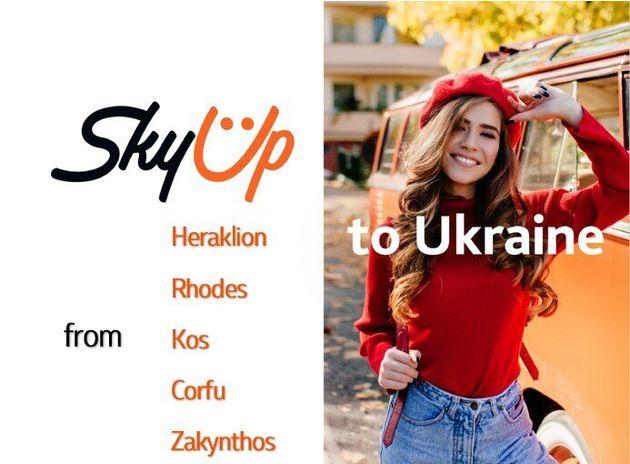 Πτήσεις προς την Ελλάδα βάζει και η ουκρανική SkyUp