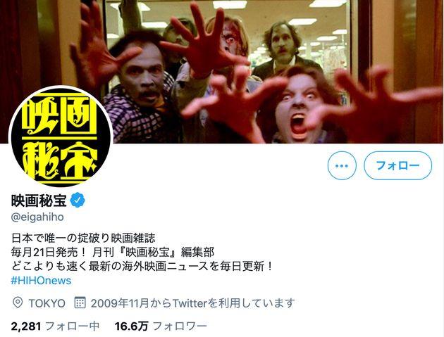 「映画秘宝」公式Twitterのトップ画面