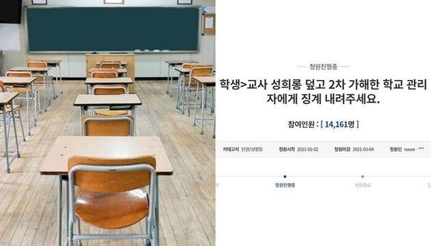 교실 자료 사진, 국민청원