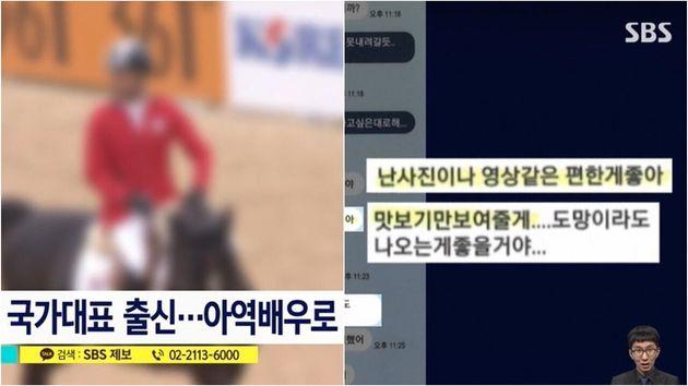 SBS '8시 뉴스' 보도