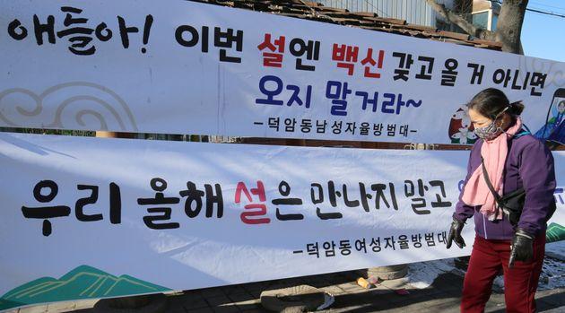 설 명절을 앞두고 4일 오전 대전 대덕구 덕암동 도로변에 고향 방문 자제 현수막이 걸려 있다.