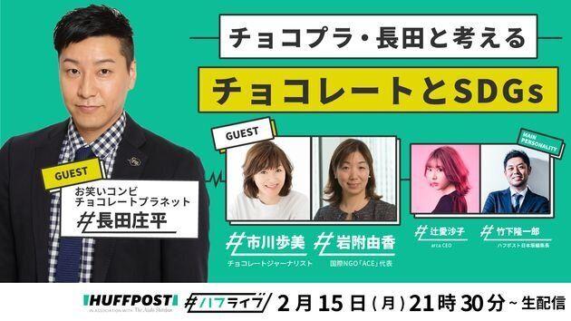 2/15日配信のハフライブ告知内容