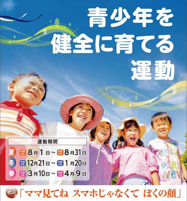 千葉県のポスター