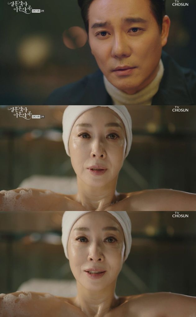 TV조선 '결혼작사 이혼작곡' 방송화면