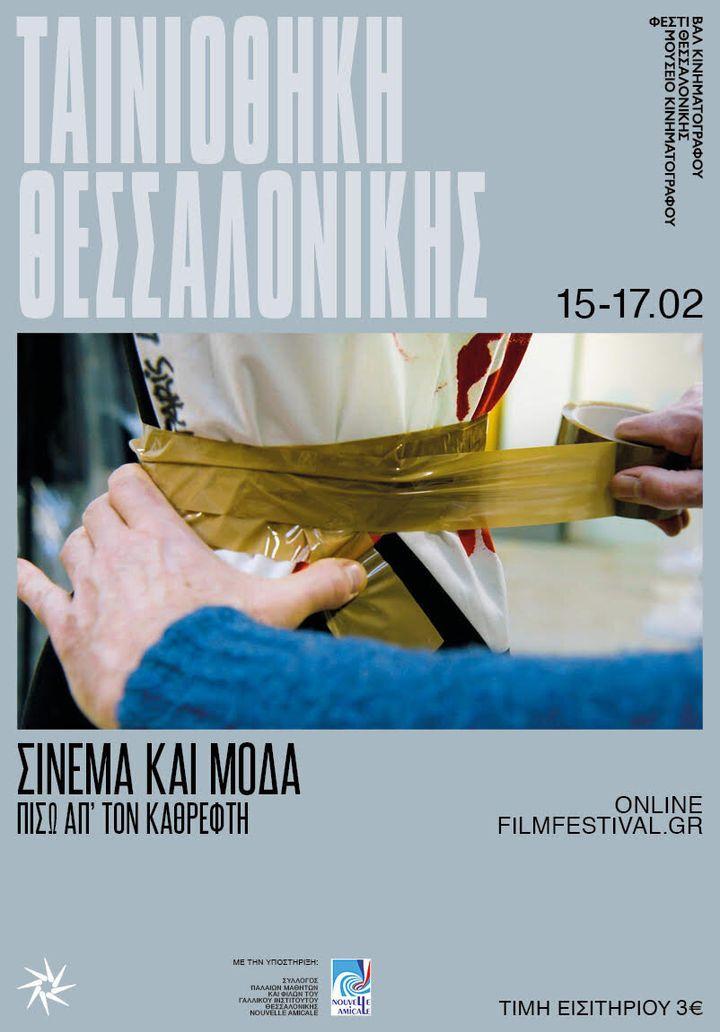 Ταινιοθήκη Θεσσαλονίκης «Σινεμά και Μόδα: Πίσω απ' τον καθρέφτη»