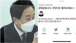 무소속 금태섭 서울시장 예비후보가 오늘(9일) 밤 '클럽하우스' 대화방을