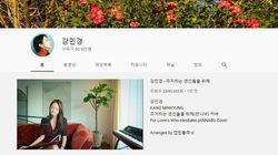 '뒷광고를 내돈내산' 논란 이후 활동 중단한 강민경이 유튜브를 다시