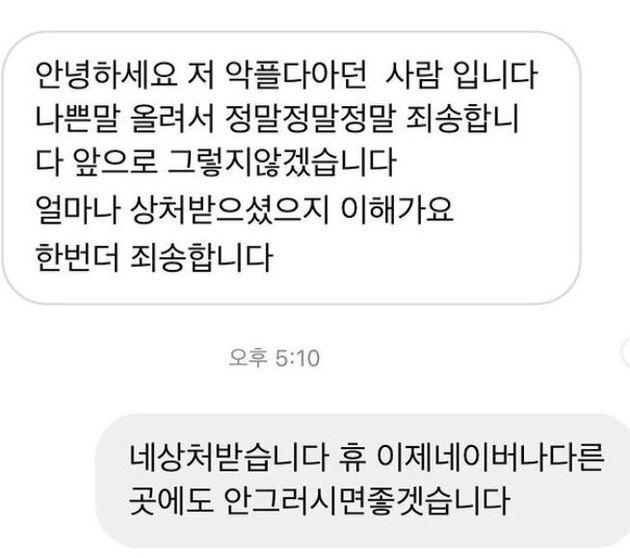 방송인 함소원이 공개한 악플러