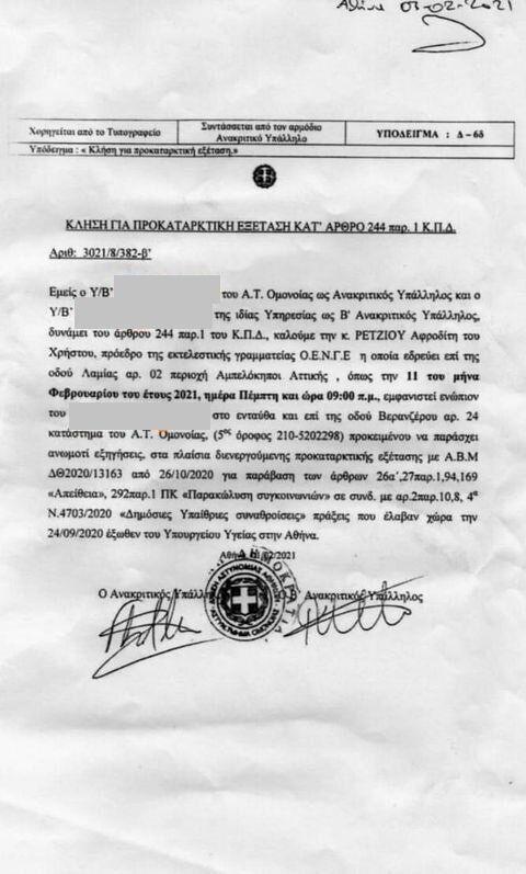 Αντιδράσεις για την κλήση της προέδρου της ΟΕΝΓΕ από την ΕΛ.ΑΣ για