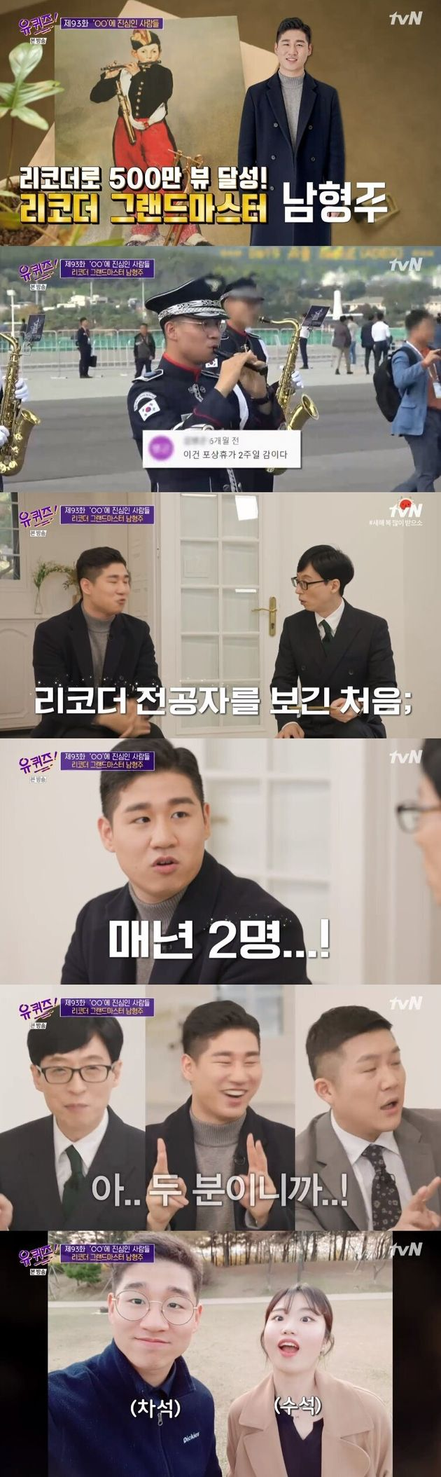 tvN'You Quiz on the Block'