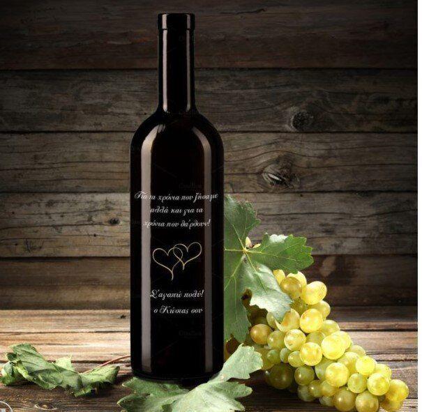Μπουκάλι κρασιού με ετικέτα - προσωπική αφιέρωση