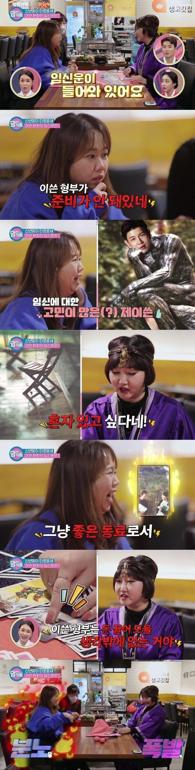Hong Hyun-hee, who is preparing to become pregnant with'easy cafe'
