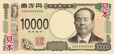 新1万円札の見本(表面)。財務省提供