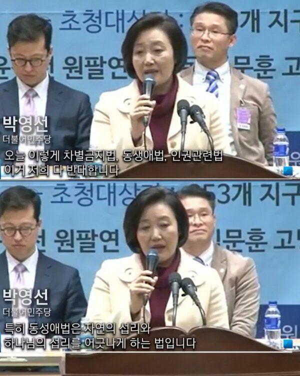 박영선 서울시장 예비후보는 지난 2016년 국회에서 열린 한 기도회에 참석해